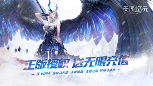 天使纪元无限钻石版在哪下载 天使纪元下载