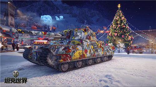 2021赚足新收益《坦克世界》假日行动年初再献礼