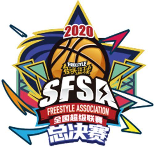《街头篮球》SFSA总决赛16强巡礼:极致急需证明自己