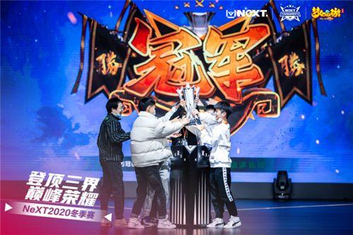 三界现巅峰,NeXT2020冬季赛《梦幻西游》手游公会精英赛冠军诞生!