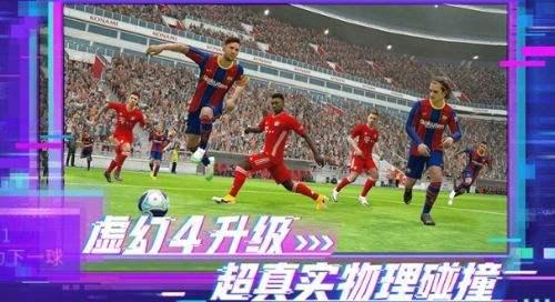 实况足球2021手机版下载