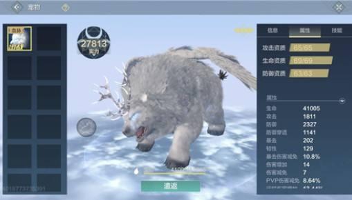 妄想山海雪熊位置介绍,妄想山海雪熊位置