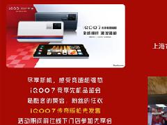 iQOO7竞享先机 1月16日百脑汇上海店唯一线下首发