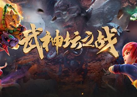 新年首战!《梦幻西游》电脑版174届武神坛决赛即将开启
