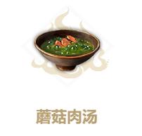 妄想山海蘑菇肉汤制作配方一览 蘑菇肉汤怎么做