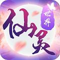 仙灵世界最新gm版下载