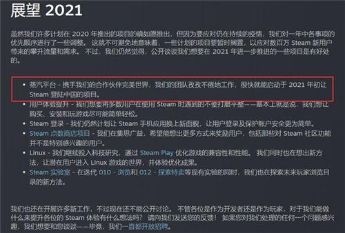 V社发布2020年度回顾博文 蒸汽平台确认2021年上线