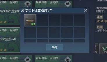 妄想山海悬赏任务玩法介绍 悬赏任务怎么完成