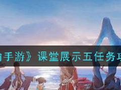 天谕手游课堂展示五任务流程一览 瀑布音轨位置在哪里