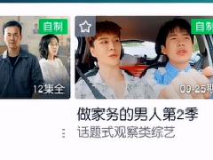 爱奇艺推荐广告怎么关闭 爱奇艺广告设置关闭方法介绍