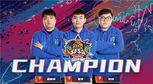 SF时代来临 《街头篮球》SFSA总决赛斗鱼成就最强之冠