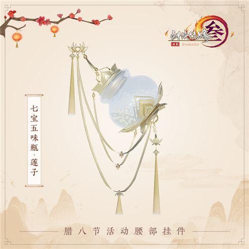 全新挂件冬日送福 《剑网3》腊八节活动今日开启