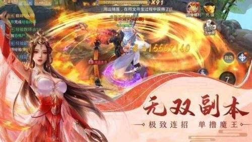 仙剑传说红包版游戏下载