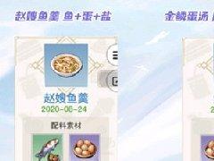 天谕手游鲸巴客菜谱大全 菜肴菜谱食材怎么搭配