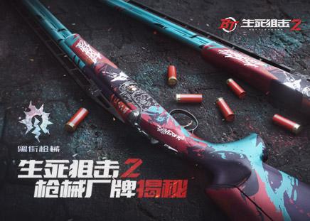 街头涂鸦风 《生死狙击2》枪械厂牌黑街枪械揭秘