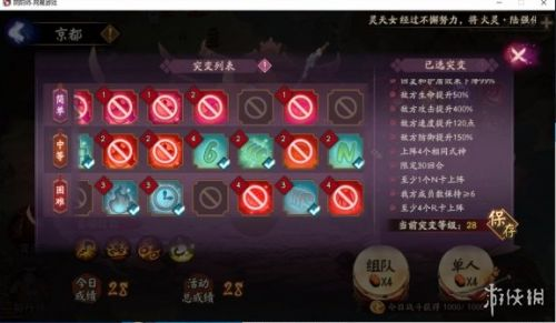 阴阳师大天狗呱突变28阵容和突变卡选择推荐