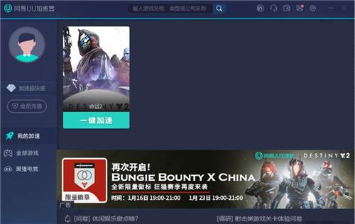 《命运2》bungie bounty x china活动最后一天,邀你共赢限量徽章