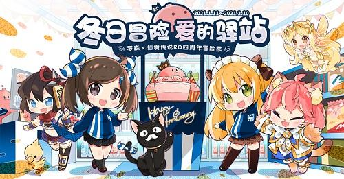 仙境传说RO手游×罗森线下主题店首周回顾!分享庆典美味,传递冬日的温暖