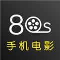 80s手机电影网在线观看 80s手机电影网在线影视入口