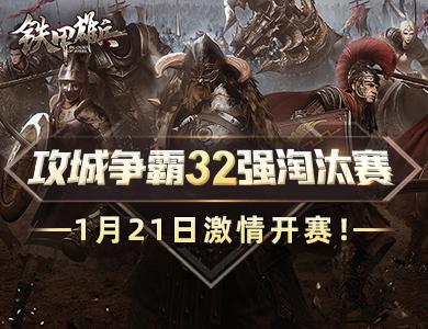 《铁甲雄兵》攻城争霸32强淘汰赛今日激情开赛!