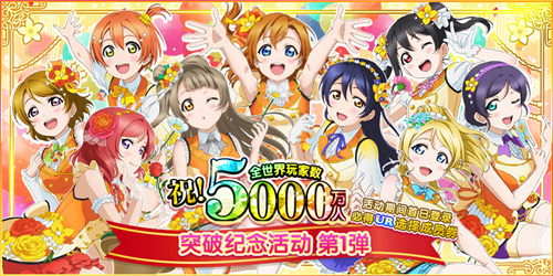 《LoveLive! 学园偶像祭》全世界玩家数破五千万 系列庆祝活动开启!