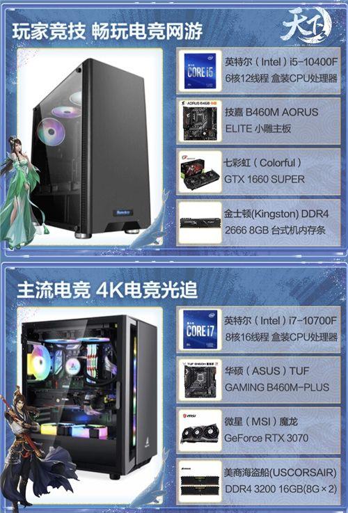 《天下3》携手京东举办天下玩家盛典,超值折扣享不停!