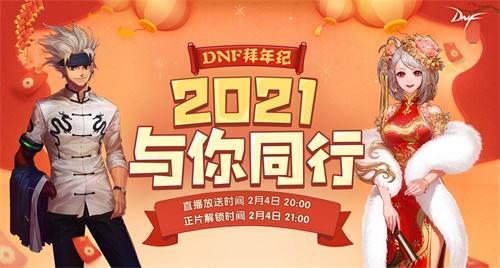回归有好礼 DNF新春版本今日上线