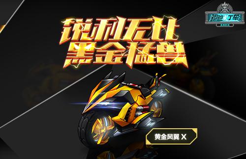 X代摩托最高科技《跑跑卡丁车》黄金风翼 X完美登场