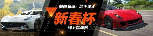 《极限竞速:地平线4》新春杯第二阶段报名开启,现金奖励赢不停