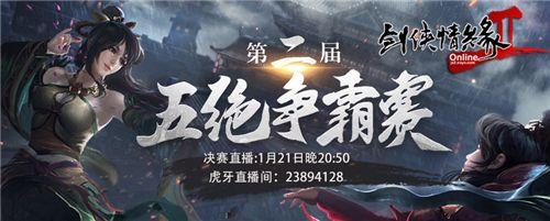 《剑网2》五绝争霸赛冠军之夜 精彩赛事给你好看
