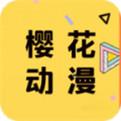 樱花动漫网官网下载