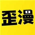 韩漫app歪歪漫画免费阅读下载