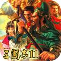 三国志11血色衣冠中文版下载