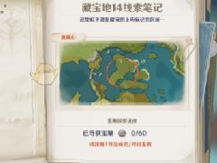原神藏宝地14位置在哪里 奥藏山藏宝地多人挑战位置分享