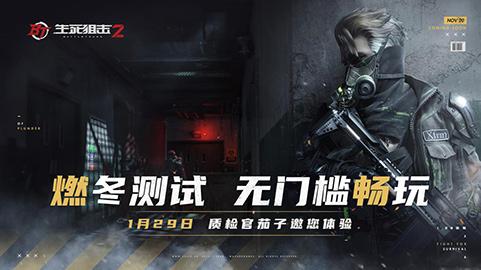 《生死狙击2》燃冬测试倒计时!茄子邀您1月29日无门槛畅玩