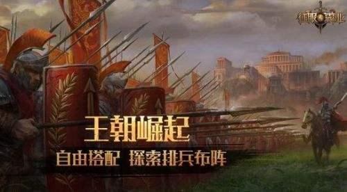 征服与霸业华为版下载