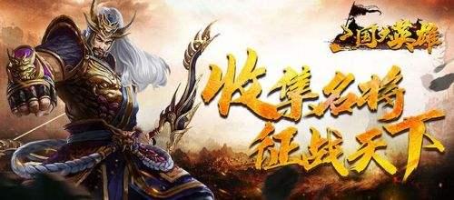 三国大英雄游戏下载