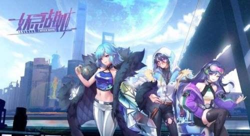 妖灵战姬游戏下载