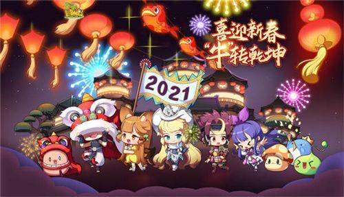 """喜迎新春,""""牛""""转乾坤!《冒险岛》春节专题第一弹上线啦"""