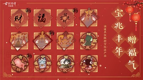 《古剑奇谭OL》新年心意足,让仙府染上人间烟火的温情!