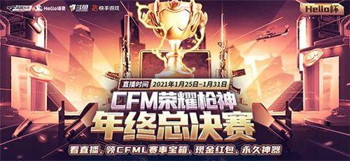 Hello杯CMF荣耀枪神年度总决赛精彩开启!