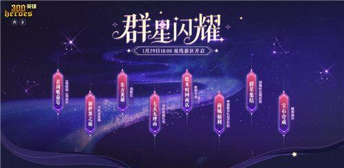 """《300英雄》双线新区""""群星闪耀""""今日开启 Starry☆Night女团出道"""