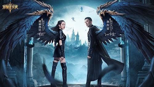 《荣耀大天使》魔幻大片首映,热巴、孙红雷狂飙演技