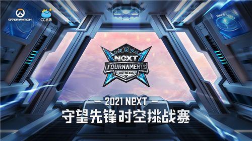 2021NeXT守望先锋时空杯挑战赛决赛周开启