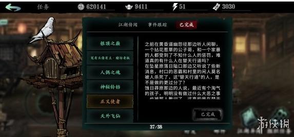 影之刃3正义使者支线任务触发方法介绍