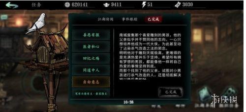 影之刃3自由意志触发NPC位置介绍 影之刃3自由意志任务攻略