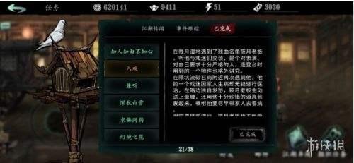 影之刃3入戏任务触发方法,影之刃3入戏任务详细流程