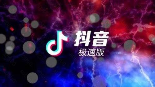 抖音极速版app官网下载