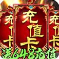 龙城秘境变态版免费下载