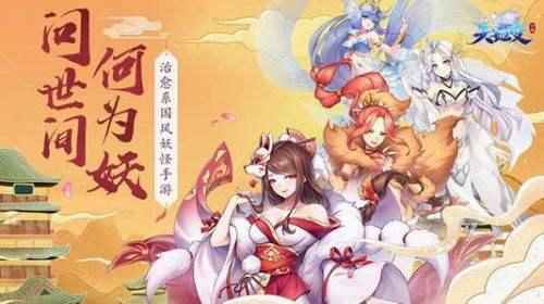 天姬变春节公测版下载